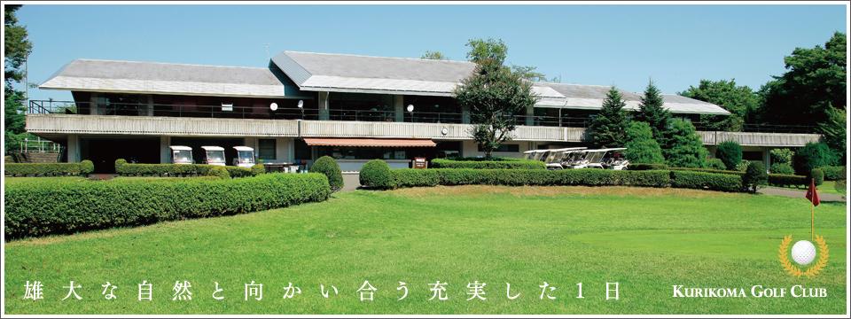 クラブ 松島 国際 カントリー